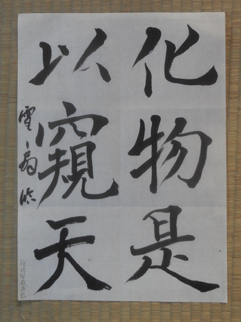 H30.6今日の習作(雁塔聖教序).JPG