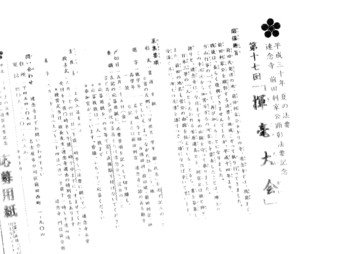 H30.6速念字・揮毫大会.jpg