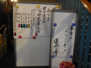 H30.6速念寺・揮毫大会2.JPG