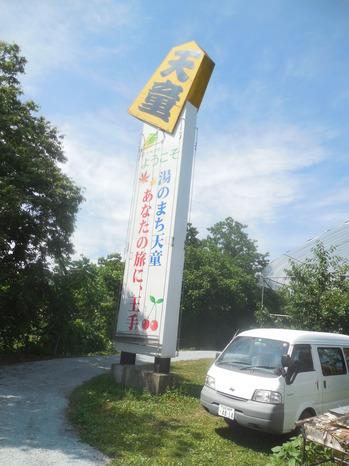 H30.6東北・さくらんぼ狩り1.JPG
