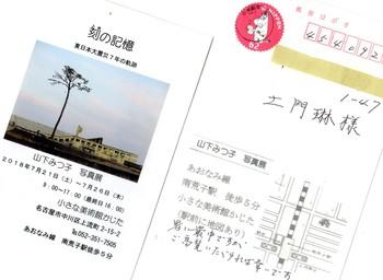 H30.7山下みつ子展.jpg
