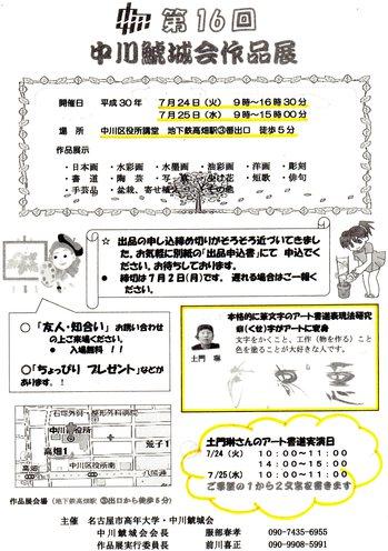 H30.7鯱城会作品展.jpg