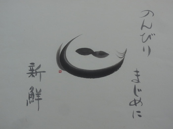 H30.8のんびり心(№369).JPG