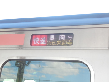 H30.8信越本線8.JPG