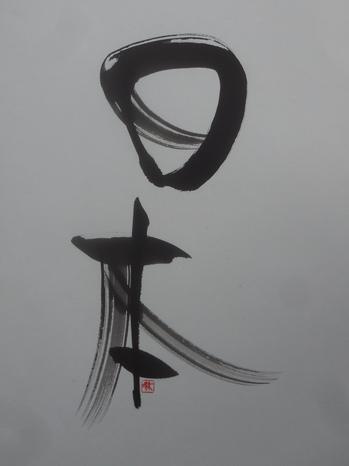 H30.8日本(№870).JPG