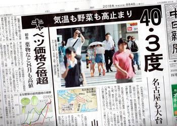 H30.8暑い名古屋①.jpg