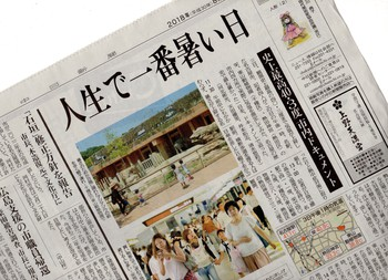 H30.8暑い名古屋②.jpg