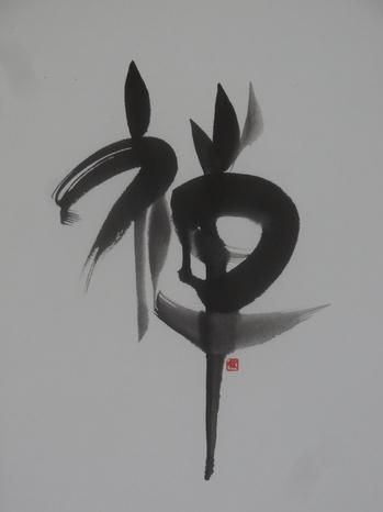 H30.8禅(№900).JPG