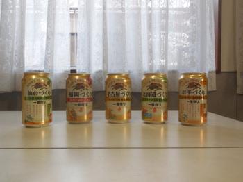H30.8缶ビール①.JPG