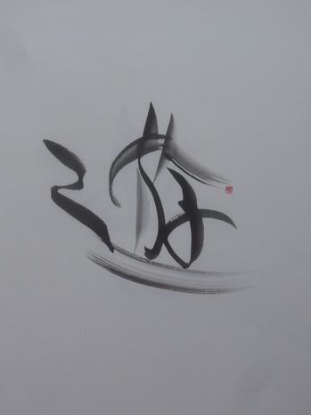 H30.8遊(№895).JPG