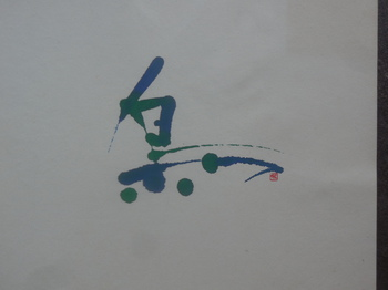 H30.8鳥・指頭(№110‐2).JPG