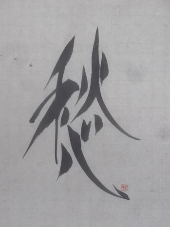 H30.9アート書