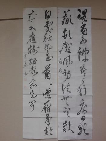 H30.10競書作品2.JPG