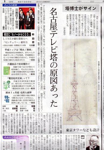 H30.11名古屋テレビ塔原図.jpg