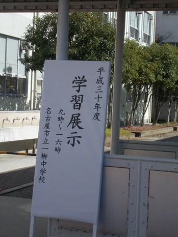 H30.11学習展示・翔英①.JPG