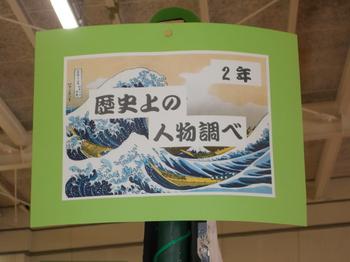 H30.11学習展示・翔英③.JPG