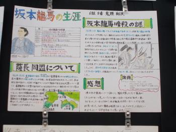H30.11学習展示・翔英④.JPG