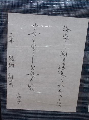 H30.11学習展示・翔英⑥.JPG