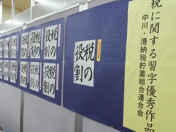 H30.11税に関する書展①.JPG