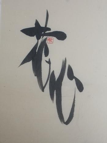 H30.12アート書③.JPG