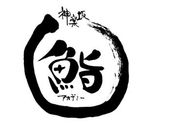 2019.2ランサーズ〝鮨