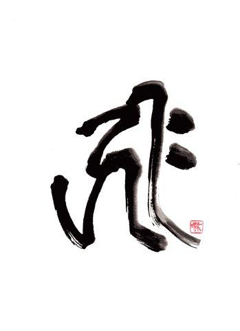 2019.2梵字1.jpg