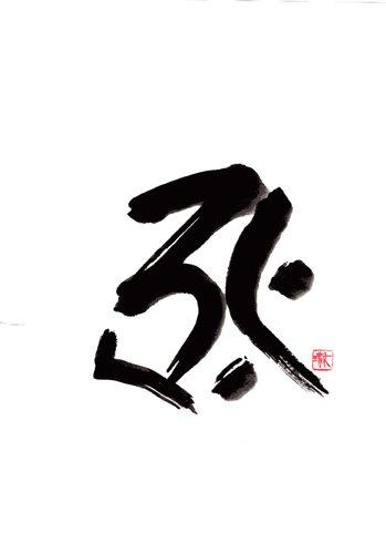 2019.2梵字2.jpg
