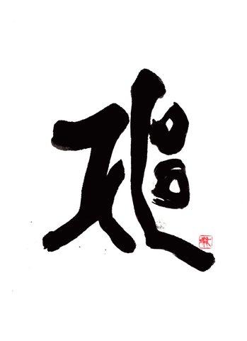 2019.2梵字5.jpg