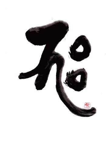 2019.2梵字9.jpg