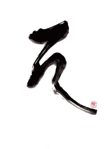 2019.2梵字10.jpg