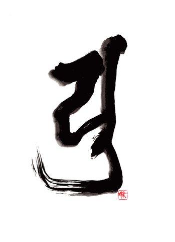 2019.2梵字11.jpg