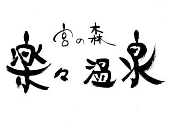 2019.2楽々温泉1.jpg