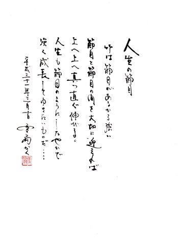 2019.3人生の格言①.jpg