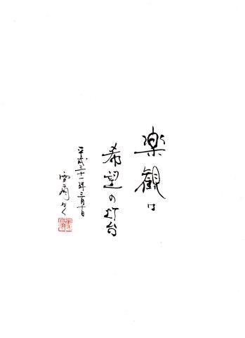 2019.3人生の格言③.jpg
