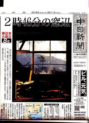 2019.3.11東日本大震災8年目.jpg