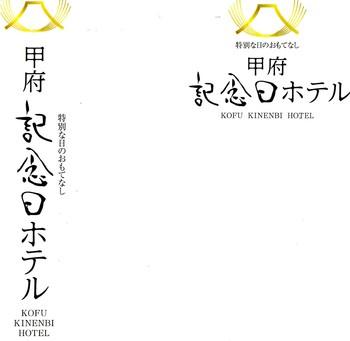 2019.4.10オープン・記念日ホテル.jpg