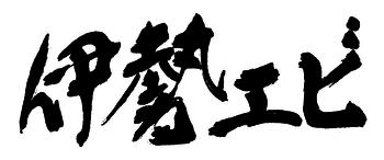 2019.10伊勢エビpng登録済.png