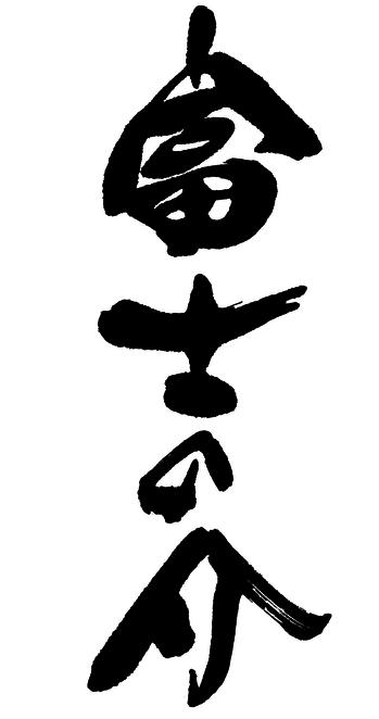 2019.10富士の介png登録済.png