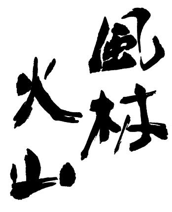 2019.10風林火山png登録済.png