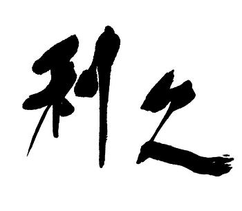 2019.9利久png登録済.png