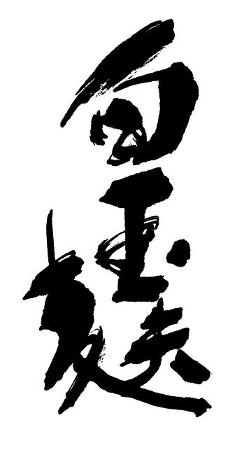 2019.9白玉麩png登録済.png