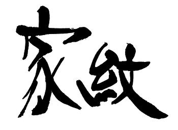 2019.10家紋・登録済.png