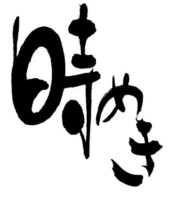 2019.10時めき・登録済.png