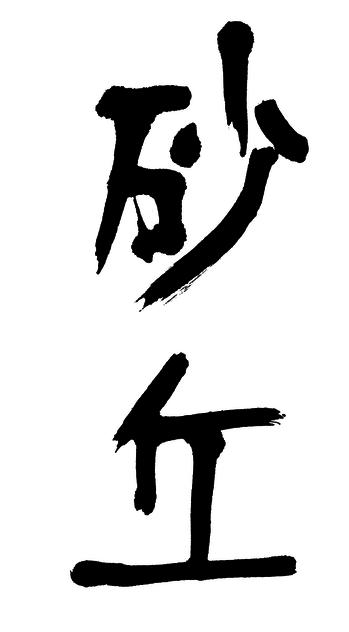 2019.10砂丘・登録済.png