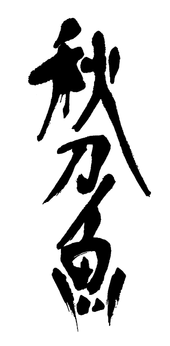 2019.10秋刀魚・登録済.png