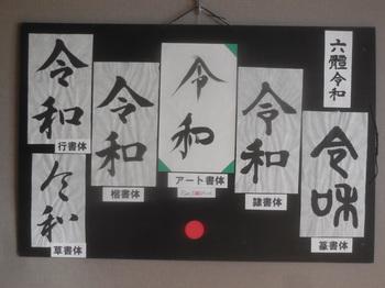 2019.10筆文字展