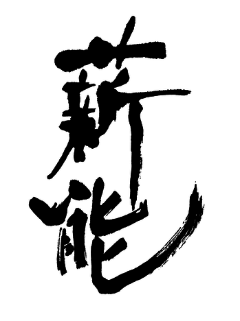 2019.10薪能・登録済.png