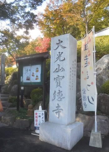 2019.11宝徳寺2.JPG