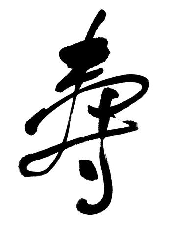 2019.11寿.登録済.png