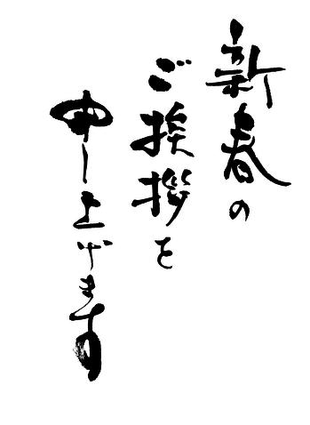 2019.11新年の~・登録済.png